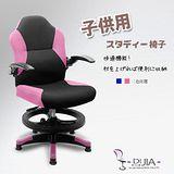 DIJIA B0053索爾兒童航空收納辦公椅/電腦椅 2色可選