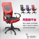 DIJIA 馬可D型A0034辦公椅/電腦椅 3色可選