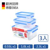【德國EMSA】專利上蓋無縫3D保鮮盒德國原裝進口-PP材質(保固30年)(0.55/1.0/2.3L)超值3件組