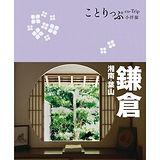 鎌倉‧湘南‧葉山小伴旅:co-Trip日本系列21