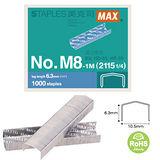 【美克司 MAX】NO.M8-1M 訂書針 (5小盒入)