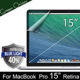 美國Green Onions Apple MacBook Pro Retina 15吋抗藍光保護貼