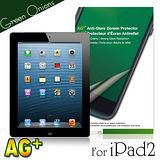 美國Green Onions Apple iPad2/3/4/New iPad 防眩光/防指紋霧面保護貼