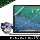 美國Green Onions Apple MacBook Pro 15吋抗藍光保護貼
