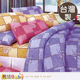 魔法Baby~台灣製5x6.2尺雙人枕套床包組(藍色款)~u00001
