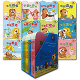 【閣林文創】快樂學習的小熊滿滿-第2輯 (10書2CD)