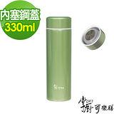 【掌廚可樂膳】 鋼蓋真空保溫杯330ml-薄荷綠
