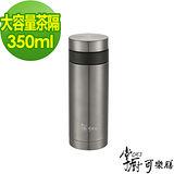 【掌廚可樂膳】 極緻不鏽鋼保溫隨行杯350ml-極緻灰