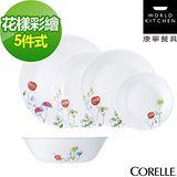 美國康寧 CORELLE 花漾彩繪餐盤5件組 (502)