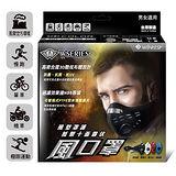 【衛風】風系列口罩 W-SERIES MASK(風型罩護 抵禦十面霾伏)