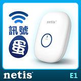 netis 訊號蛋 E1 WiFi訊號強波器