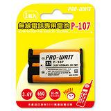 PRO-WATT P-107 無線電話專用充電電池 (HHR-P107)