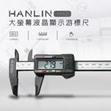 【HANLIN】液晶大螢幕 游標尺/游標卡尺 隨量隨即顯示