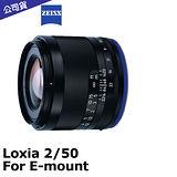 蔡司 Carl Zeiss Loxia 2/50 (公司貨) For E-mount.-送蔡司UV濾鏡(52)+LP1拭鏡筆