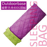 【Outdoorbase】綠野方舟羽絨保暖睡袋(顏色採隨機出貨)White Duck 800g down 涼被/雙拼/情人睡袋/電視毯/客廳毯/汽車毯-24509