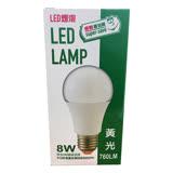 最划算 LED省電燈泡-黃光(8w)