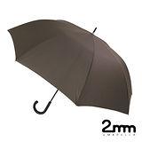【2mm】風潮型男直傘-揹帶設計超大傘面(咖啡)