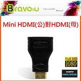 Bravo-u Mini HDMI(公)對HDMI(母)鍍金轉接頭