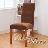 格藍傢飾--現代時尚彈性餐椅套(絲絨咖)