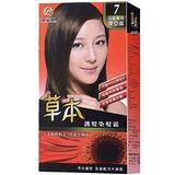 依必朗草本護髮染髮霜-7深亞麻