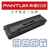 PANTUM奔圖PC-210原廠黑色碳匣(適用P2500/P2500w)