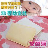 艾芭莎 專利創新可水洗3D蜂巢透氣嬰幼童枕 (米白色)