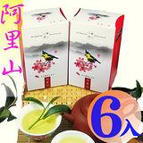 【龍源茶品】阿里山茗香雀鳴-輕焙火烏龍茶葉6盒組(150g/盒)