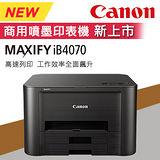 Canon MAXIFY iB4070 商用噴墨印表機