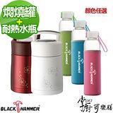 【掌廚可樂膳】手提燜燒罐1.1L+【Black Hammer】耐熱玻璃水瓶600ml (顏色任選)