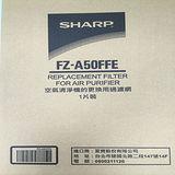 『SHARP 』☆夏普 清淨機專用濾網 (KC-A50T專用) FZ-A50FFE