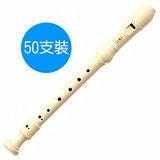 ★集樂城樂器★YAMAHA 高音直笛 YRS23/24B(50支裝)