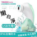 TOUCHBeauty USB煥顏防水洗臉機 AS-1282