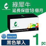 綠犀牛 for HP 黑色環保碳粉匣 CE285A