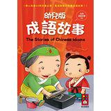 【風車圖書】幼兒版成語故事(1書1CD)*新版*(購物車)