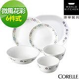 【美國康寧 CORELLE】康寧微風花彩6件式餐盤組(604)
