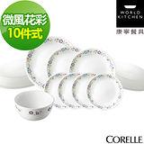 【美國康寧 CORELLE】康寧微風花彩10件式餐盤組(1001)