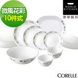 【美國康寧 CORELLE】康寧微風花彩10件式餐盤組(1002)