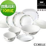 【美國康寧 CORELLE】康寧微風花彩10件式餐盤組(1003)
