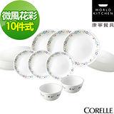 【美國康寧 CORELLE】康寧微風花彩10件式餐盤組(1004)