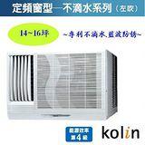 Kolin歌林 14-16坪節能不滴水左吹窗型冷氣 KD-562L01(含基本安裝+舊機回收);買再送風扇