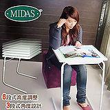 《MIDAS》萬能方便桌
