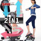 【SAN SPORTS】雙效2in1扭腰踏步機 C025-6603UT 搖擺活氧美腿機.有氧滑步機.划步機