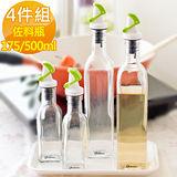 【Just Home】艾美諾綠生活玻璃油醋調味瓶(4件組)