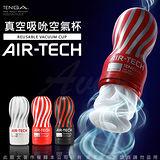 日本TENGA AIR-TECH 首款重複使用 空氣飛機杯