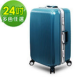 【Travelhouse】超越經典 24吋PC鋁框硬殼行李箱(多色任選)