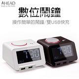 Ahead領導者 懶人靜音鬧鐘 數位鬧鐘 雙USB充電器 LED 溫度計 貪睡功能