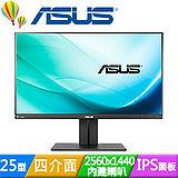 ASUS 華碩 PB258Q 25型WQHD無邊框AH-IPS液晶螢幕
