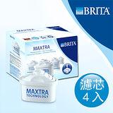 【德國BRITA】 MAXTRA 全效濾芯 四入裝