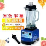 【全家福】多功能冰沙調理養生機(MX-168)