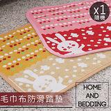 La Veda 櫻桃兔兔毛巾布防滑地墊 (兩色可選) 45x65cm- 1入(隨機出貨)